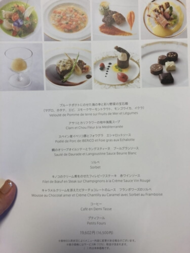 横浜ロイヤルパークホテル 結婚式料理 フランス料理 16,500円(19,602円)コース