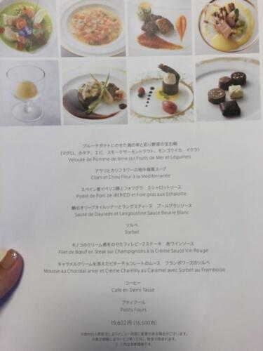ロイヤルパークホテル フレンチ16500円コース
