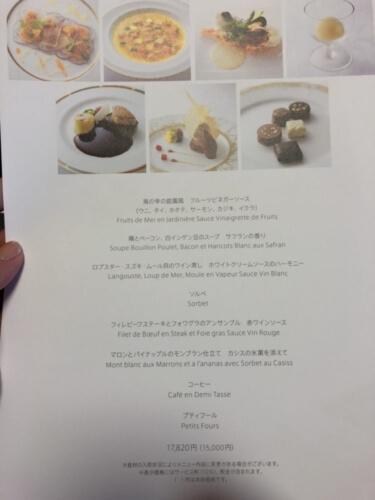 横浜ロイヤルパークホテル 結婚式料理 フランス料理 15,000円(17,820円)コース