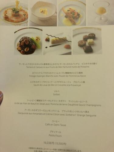 横浜ロイヤルパークホテル 結婚式料理 フランス料理 13,500円(16,038円)コース