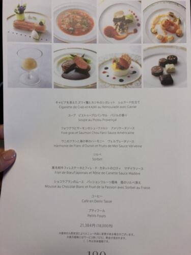 横浜ロイヤルパークホテル 結婚式料理 フランス料理 18,000円(21,384円)コース