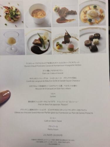 横浜ロイヤルパークホテル 結婚式料理 フランス料理 20,000円(23,760円)コース