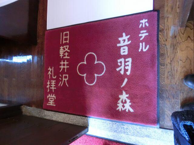 旧軽井沢ホテル音羽ノ森_礼拝堂マット