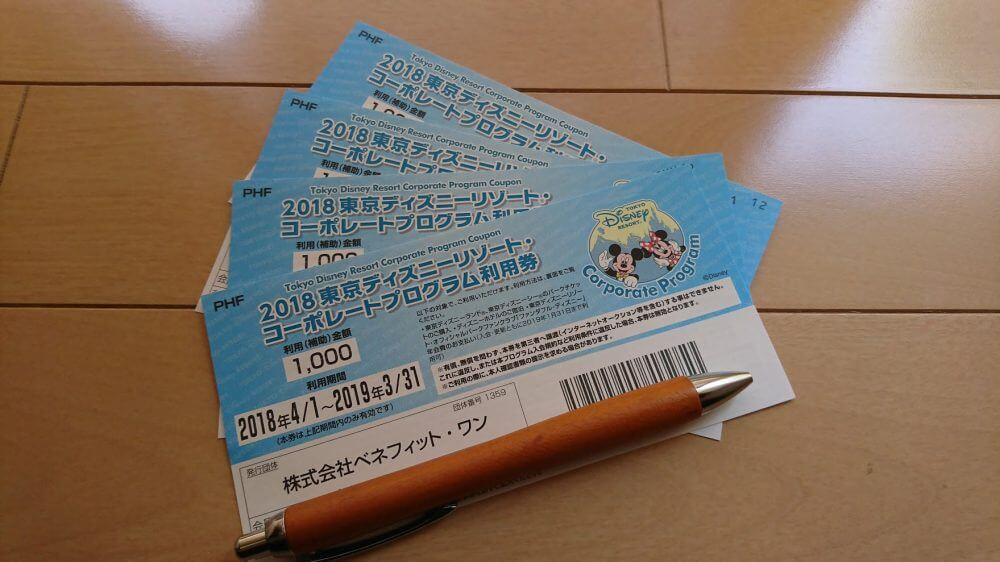 2018年東京ディズニーリゾート コーポレートプログラム利用券