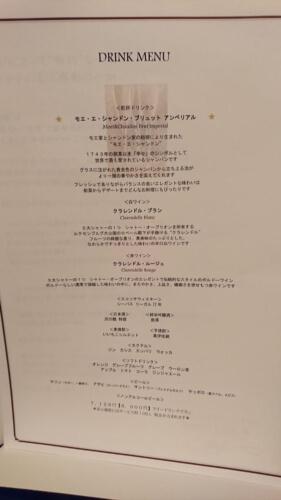 ロイヤルパークホテル フリードリンク6000円コース