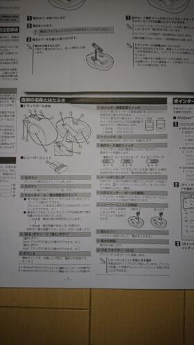 エレコム ワイヤレストラックボール EX-G M-XT1DRBK 取説