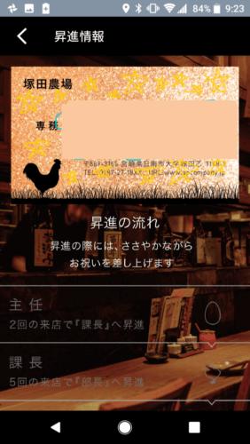 塚田農場名刺アプリ