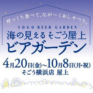 そごう横浜店海の見える そごう屋上ビアガーデン