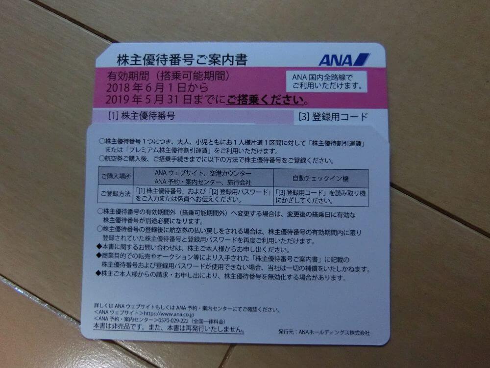 ANA株主優待券到着(期限18年6月1日~19年5月31日)