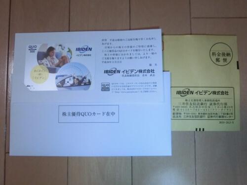 イビデン(4062)株主優待