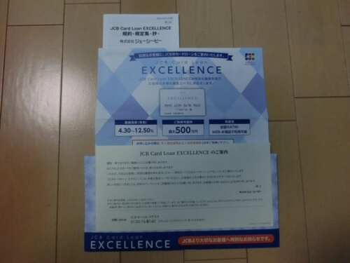 JCB Card Loan EXCELLENCE