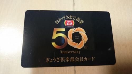 ぎょうざ倶楽部会員カード(5%OFF)