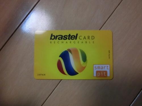 ブラステルカード