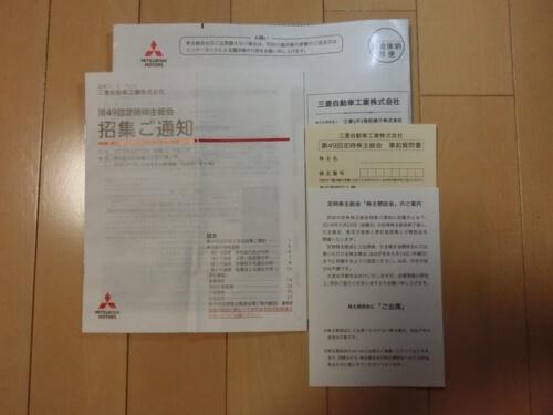 三菱自動車株式会社(7211)
