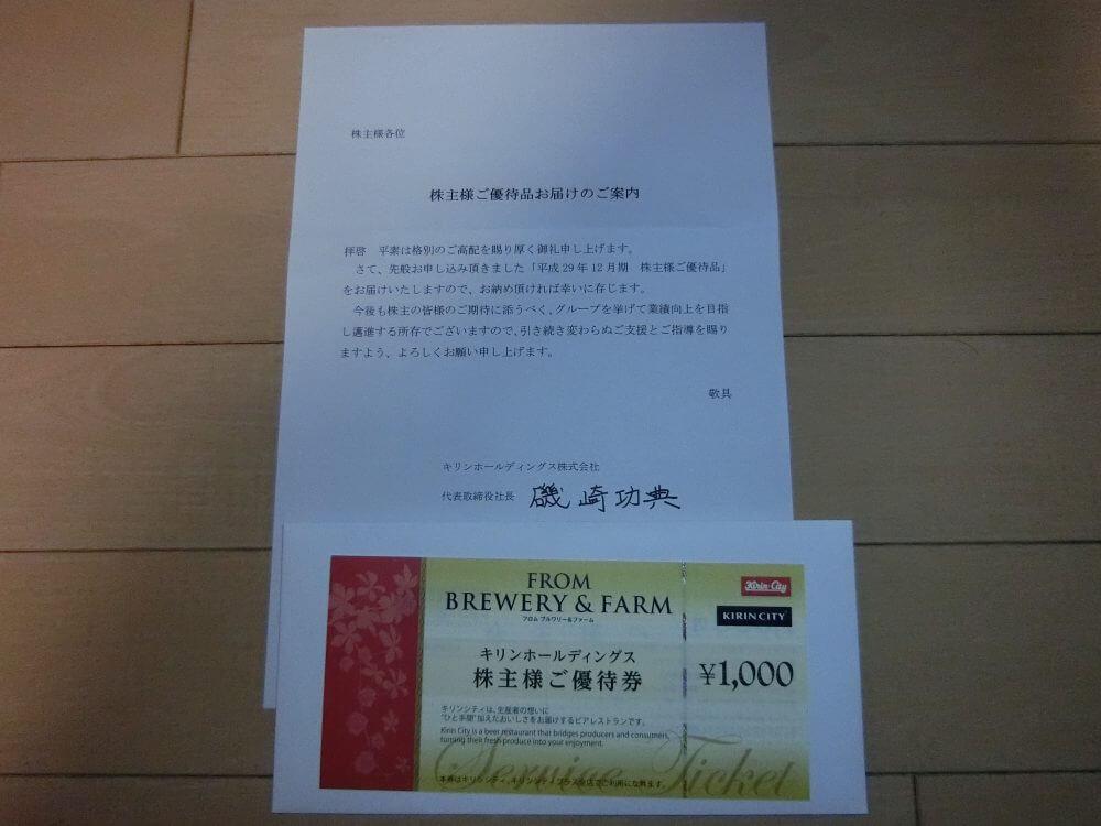 キリン(2503)株主優待券
