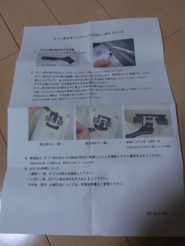 取扱説明書(掃除の仕方)OZ-2S