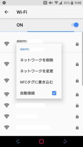 NFCでWifi接続_タグ書き込み