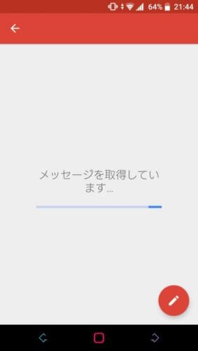 Gmail同期不可
