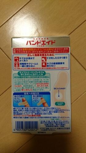 キズパワーパッドの防水タイプ