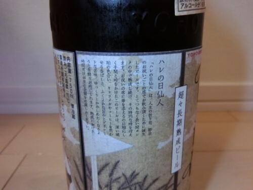 長期熟成ビール「ハレの日仙人 2016」
