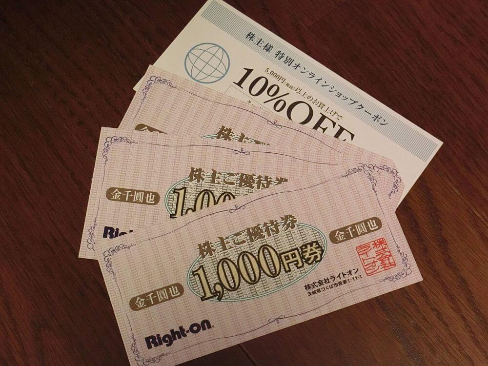 ライトオン(7445)株主優待
