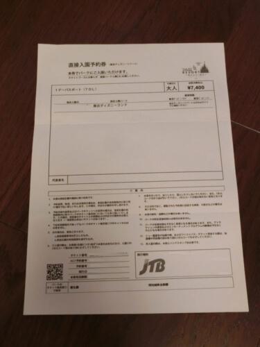 えらべる倶楽部(JTB)ディズニー割引チケット