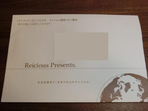 センチュリー21 レイシャスからの手紙(楽天経由)
