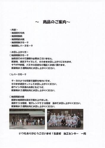 塚田農場、会長職の配当(プレゼント)