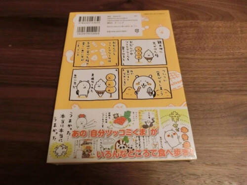 MOGUMOGU食べ歩きくま(1)ナガノ