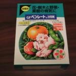 GFベンレート水和剤