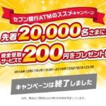 モニプラ セブン銀行ATMのススメキャンペーン