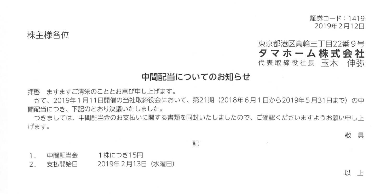 株価 の 東京 ガス