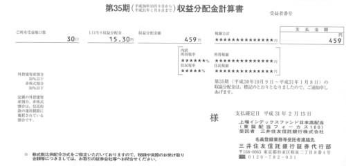 1698上場日本高配当