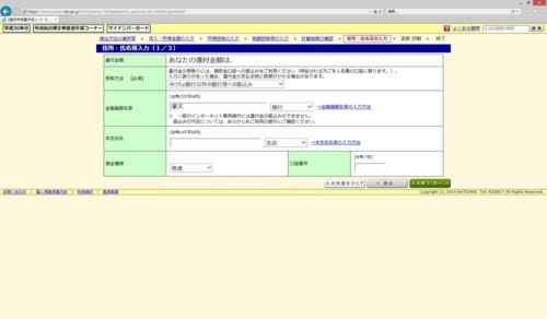 e-Tax還付金_楽天銀行