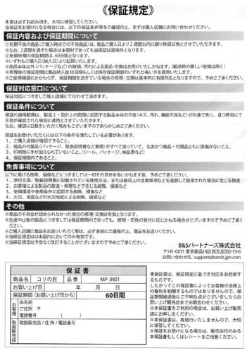 マッスルプロジェクト、コリの匠取扱説明書