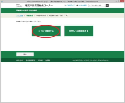 e-tax確定申告書等作成コーナー2