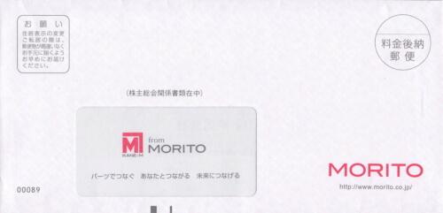 MOTIRO(9837)