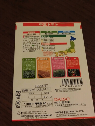 【プチトマト栽培記録】190402