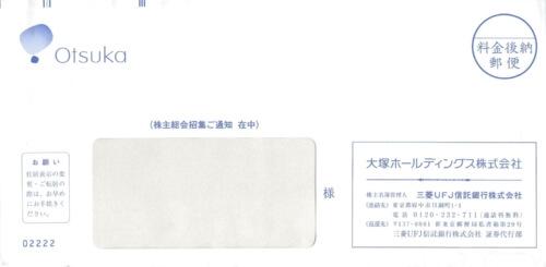 大塚製薬 4578
