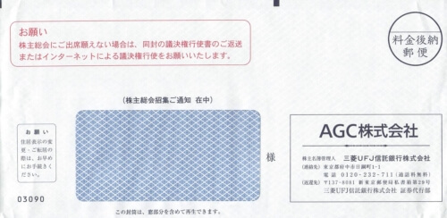 AGC 5201