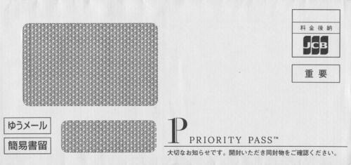 プライオリティ・パス(Priority Pass)