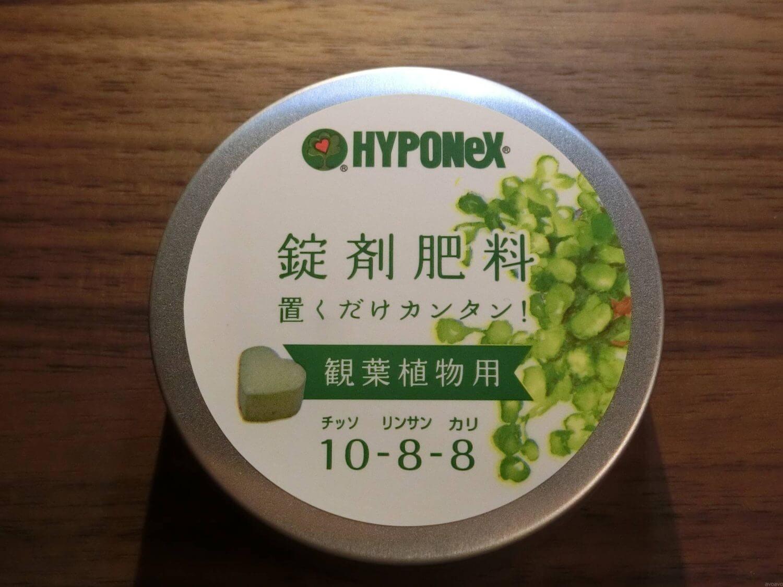 HYPONeX 錠剤肥料