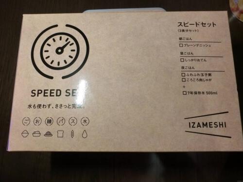 長期保存食 イザメシ IZAMESHI スピードセット