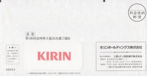 KIRIN(2503)