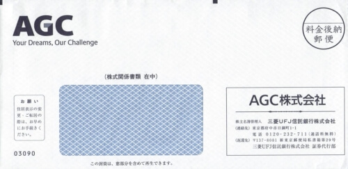 AGC(5201)