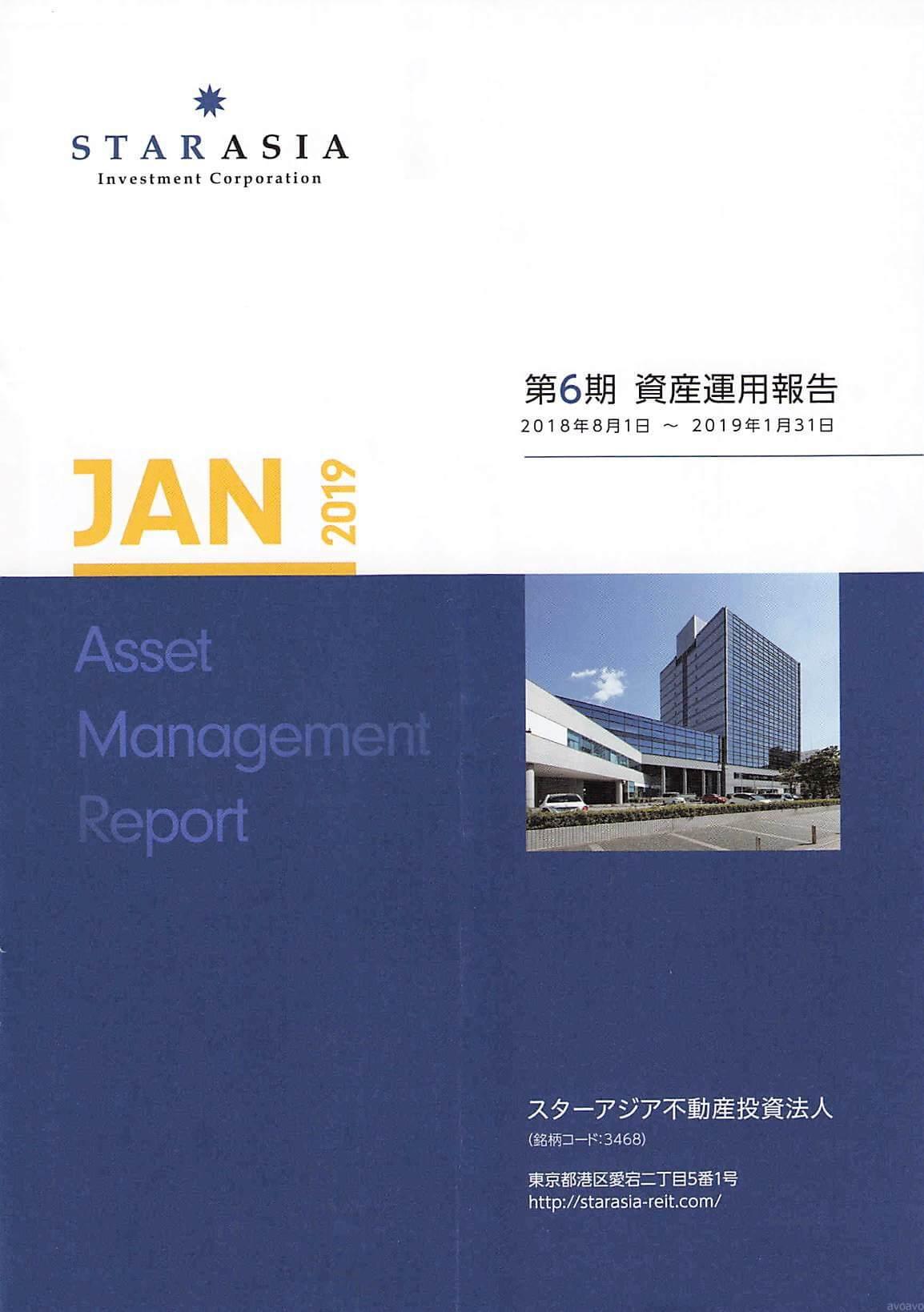 スターアジア不動産投資法人(3468)