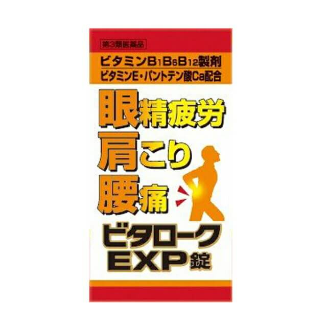 ビタロークEXP