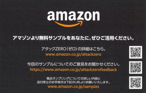 AmazonからAttackZEROの試供品