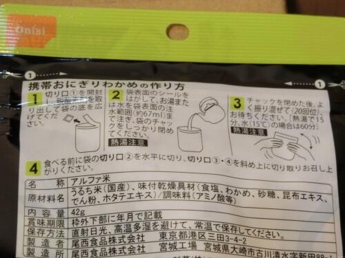 尾西食品 携帯おにぎり 鮭・五目おこわ・わかめ 3個×3種アソート