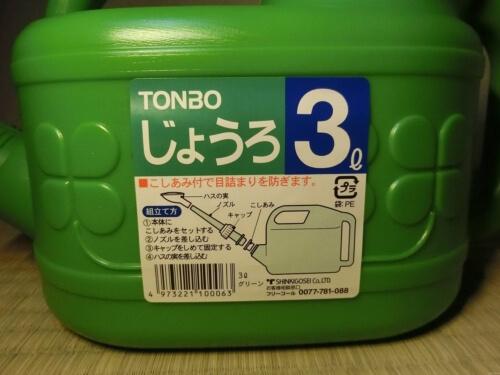 TONBO じょうろ 3L